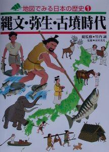 地図でみる日本の歴史 縄文・弥生・古墳時代