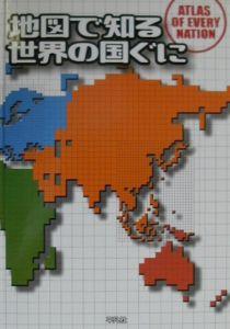 地図で知る世界の国ぐに