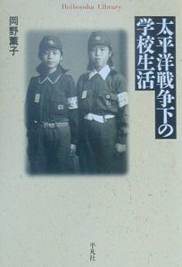 太平洋戦争下の学校生活
