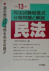 司法試験短答式分類問題と解説 民法 平成13年版