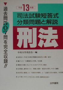 司法試験短答式分類問題と解説 刑法 平成13年版