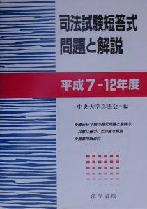 司法試験短答式問題と解説 平成7ー12年度