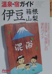 温泉・宿ガイド伊豆・箱根・山梨