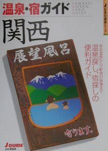 温泉・宿ガイド関西