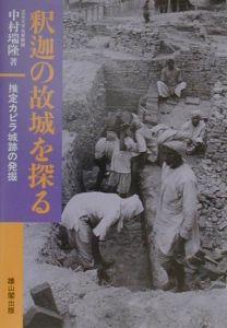 中村瑞隆 | おすすめの新刊小説...