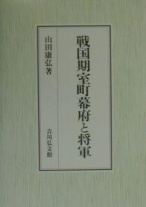 『戦国期室町幕府と将軍』山田康弘