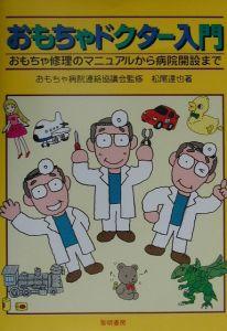 おもちゃ病院連絡協議会『おもちゃドクター入門』