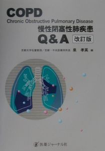 COPD(慢性閉塞性肺疾患)Q&A