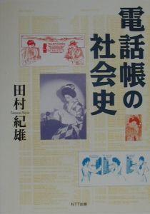 電話帳の社会史