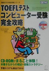 TOEFLテストコンピューター受験完全攻略 CBT対応