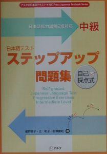 日本語テストステップアップ問題集 中級
