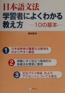 日本語文法学習者によくわかる教え方