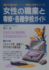 女性の職業と専修・各種学校ガイド 〔2001年最〕