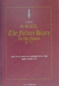 小説版未来日記 4~5
