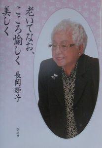 『老いてなお、こころ愉しく美しく』長岡輝子