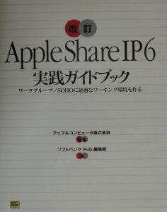 アップルコンピュータ『AppleShare IP 6実践ガイドブック』