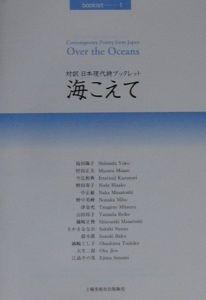 『海こえて』島田陽子