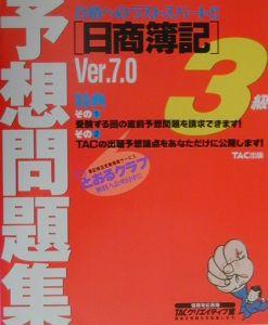 日商簿記3級予想問題集 Ver.7.0