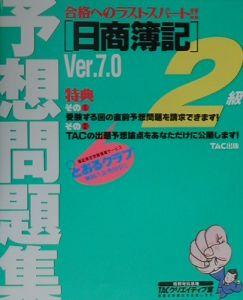 日商簿記2級予想問題集 Ver.7.0