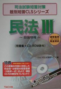 ROM付民法3 担保物権
