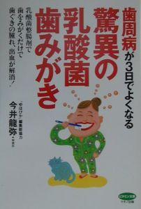 歯周病が3日でよくなる驚異の乳酸菌歯みがき