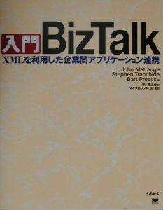 ジョン マトランガ『入門BizTalk』