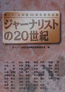 アーティスト検索結果:ボーン・上田記念国際記者賞 - TSUTAYA [T-SITE]
