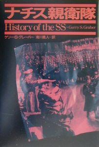 ゲリー・S.グレーバー『ナチス親衛隊』