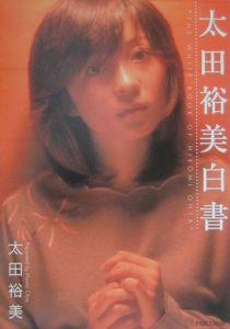 『太田裕美白書』太田裕美