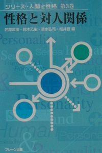 シリーズ・人間と性格 性格と対人関係 第3巻