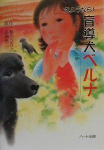 『さようなら!盲導犬ベルナ』高橋貞二