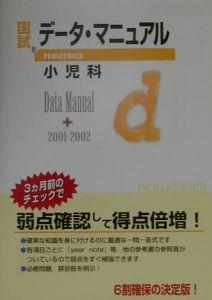 国試データ・マニュアル 小児科 2001ー2002