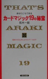 あなたにもできるカードマジック19の秘宝