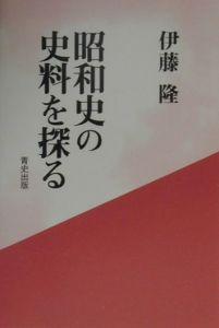 昭和史の史料を探る