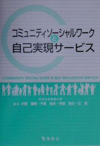千葉和夫『コミュニティソーシャルワークと自己実現サービス』
