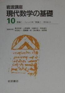 『岩波講座現代数学の基礎』斎藤毅