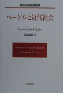 ヘーゲルと近代社会