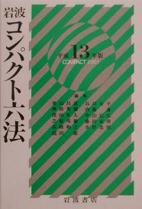 岩波コンパクト六法 平成13年版