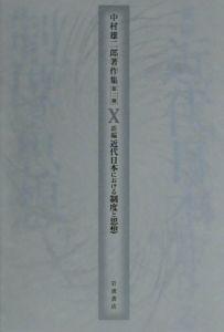中村雄二郎著作集 近代日本における制度と思想 第2期 10