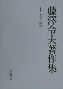 『藤澤令夫著作集 実在と価値』藤沢令夫