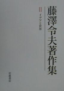 『藤澤令夫著作集 イデアと世界』藤沢令夫