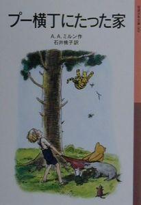 くまのプーさん | 本・コミック - TSUTAYA/ツタヤ