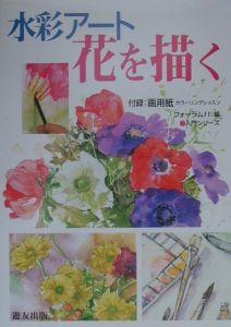 水彩アート花を描く
