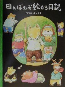 田んぼのお絵かき日記