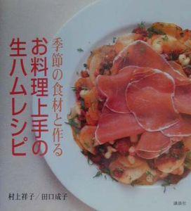 お料理上手の生ハムレシピ