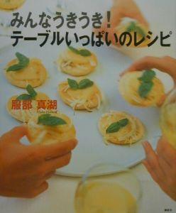 服部真湖『みんなうきうき!テーブルいっぱいのレシピ』