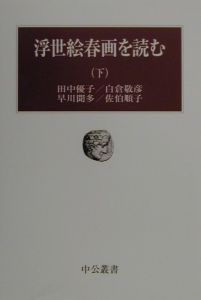 『浮世絵春画を読む』佐伯順子