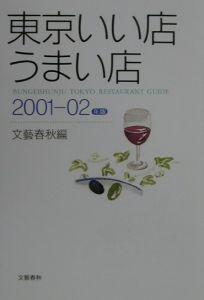 東京いい店うまい店 2001ー02年版