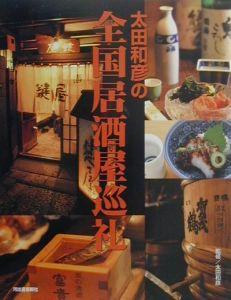 太田和彦の全国居酒屋巡礼