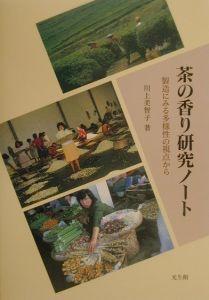 茶の香り研究ノート
